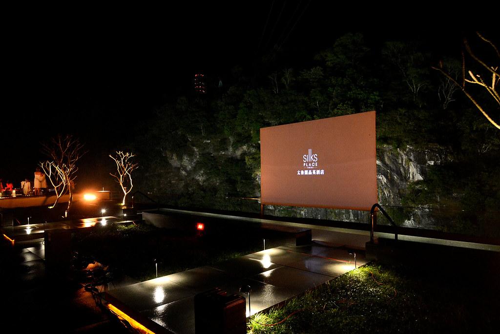 太魯閣晶英酒店露天電影院