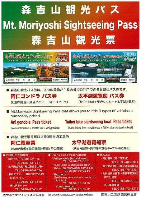 森吉山觀光票-夏季
