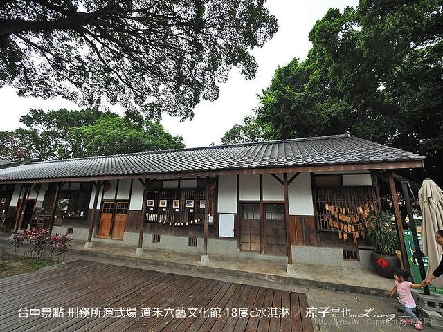 台中景點 刑務所演武場 道禾六藝文化館 18度c冰淇淋 17