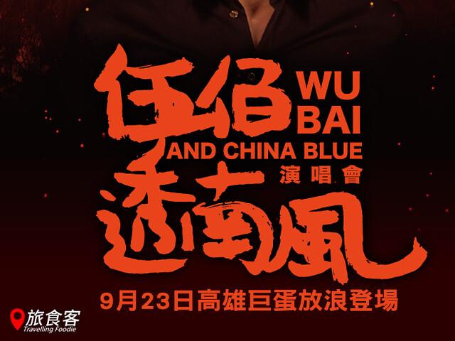 伍佰&China Blue 2017透南風演唱會