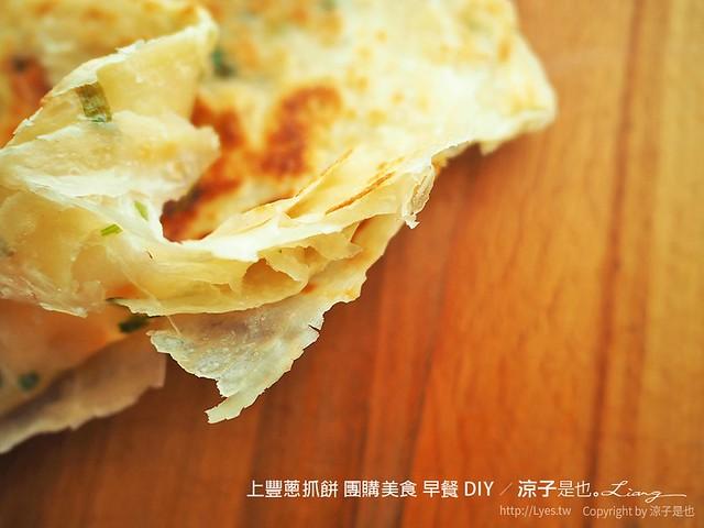 上豐蔥抓餅 團購美食 早餐 DIY 59