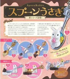 EPOCH 可愛又療癒「湯匙小兔」 轉蛋作品 逗趣登場!スプーンうさぎ