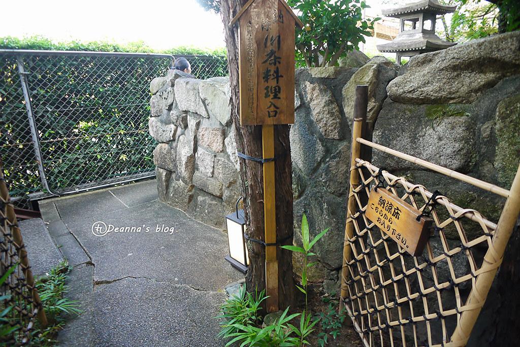 高瀬川二条苑