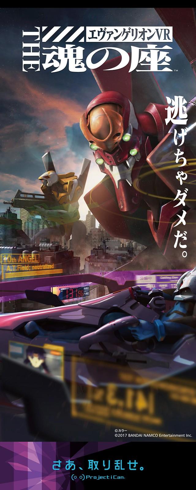 VR史上首款EVA操縱體驗!「エヴァンゲリオンVR The 魂の座」今夏登場!