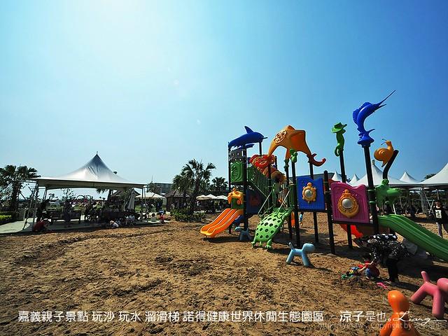 嘉義親子景點 玩沙 玩水 溜滑梯 諾得健康世界休閒生態園區 11