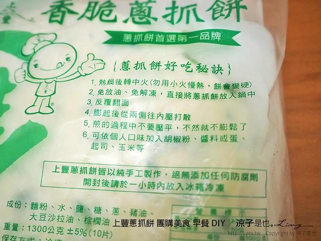上豐蔥抓餅 團購美食 早餐 DIY 9
