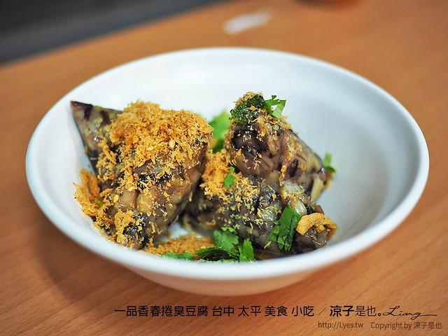 一品香春捲臭豆腐 台中 太平 美食 小吃 7