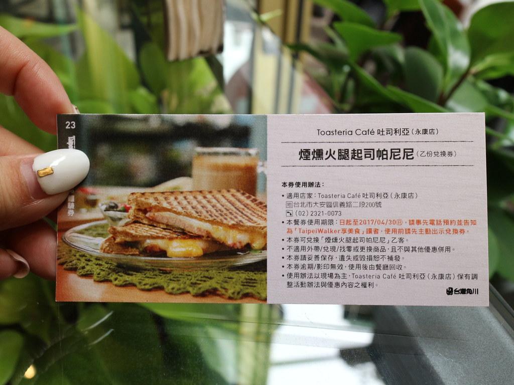 Toasteria Cafe 永康 Yong Kang (5)