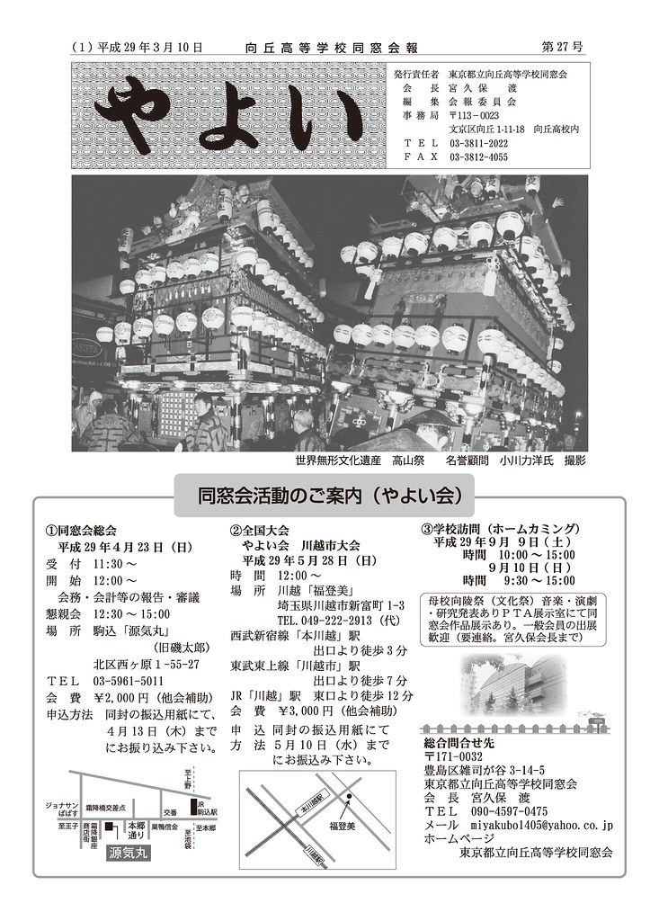 東京都立向丘高等学校 同窓会報「やよい」第27号