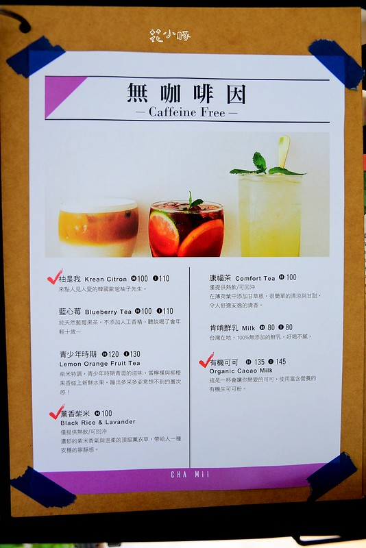 柴米菜單板橋早午餐致理美食推薦新埔捷運不限時咖啡廳 (30)
