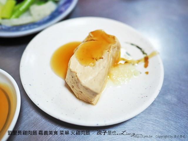 劉里長雞肉飯 嘉義美食 菜單 火雞肉飯 17