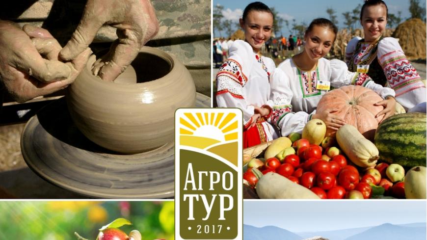 Выставка-ярмарка сельского туризма «АгроТУР» ждет гостей 27 мая
