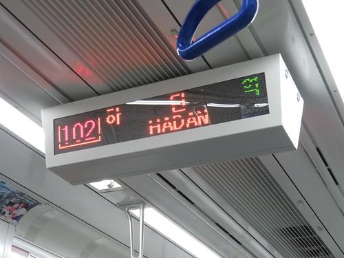 釜山慶南競馬場の最寄り駅のひとつ下端駅の表示
