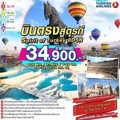 "Spirit of #Turkey 8D5N TK เที่ยวชมดินแดนคาบเกี่ยว 2 ทวีป  "" อิสตันบูล "" เมืองเดียวในโลกที่ตั้งอยู่ระหว่างทวีปยุโรปและเอเชีย  ขึ้นบอลลูนชมภูมิทัศน์คัปปาโดเกีย (Cappadocia) เพื่อชื่นชมดินแดนที่มีภูมิประเทศอันน่าอัศจรรย์ซึ่งเกิดจากลาวาภูเขาไฟ ราคาเพียงท่านละ"