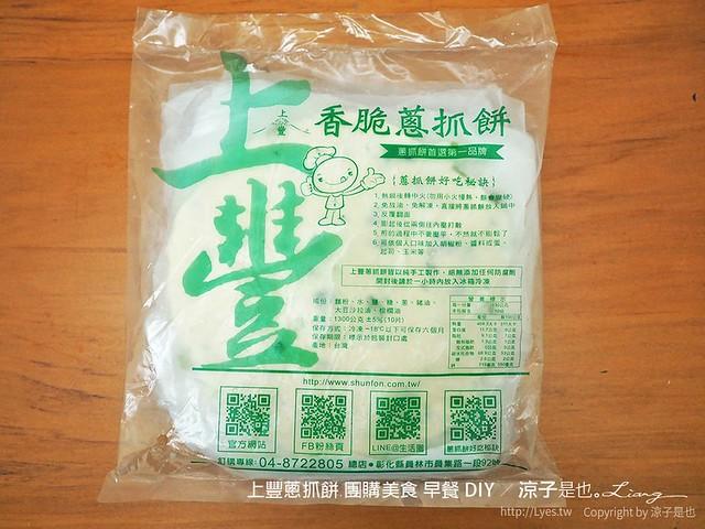 上豐蔥抓餅 團購美食 早餐 DIY 8