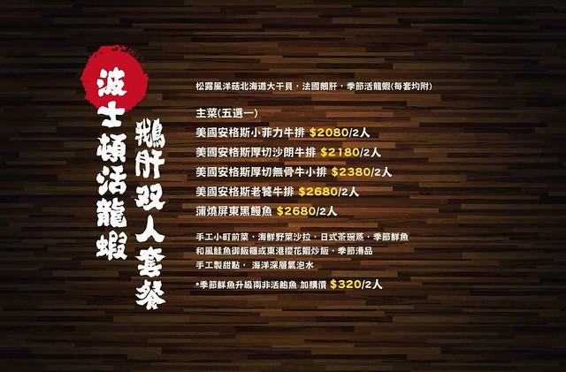 Fattys鐡板燒menu (7)