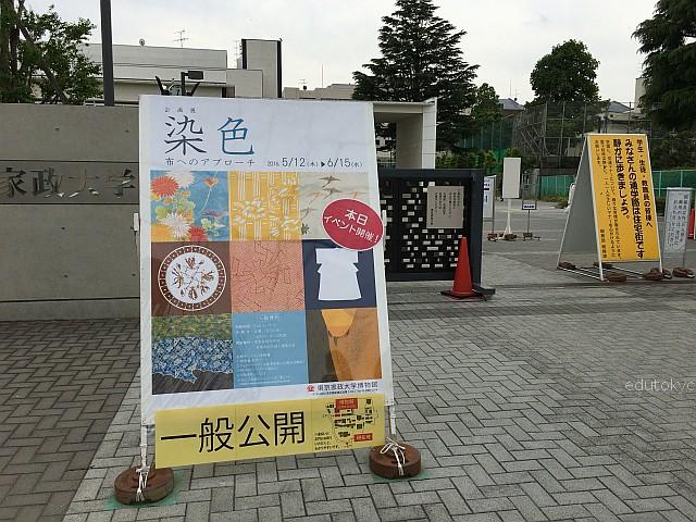 edutokyo_tokyokasei_201605 (12)