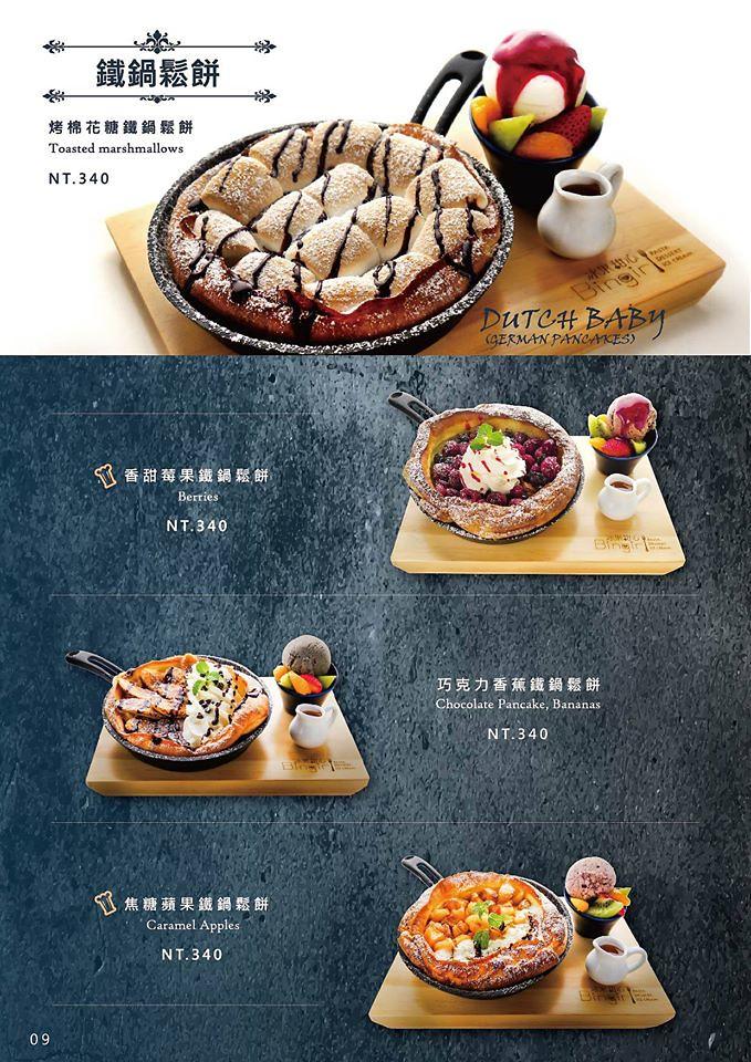 台北信義區餐廳下午茶推薦att 4 fun 冰果甜心菜單menu (2)