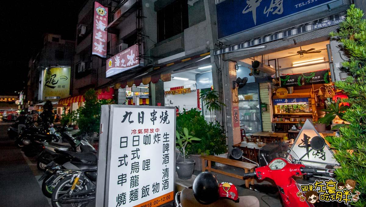 西子灣美食-九日串燒-3
