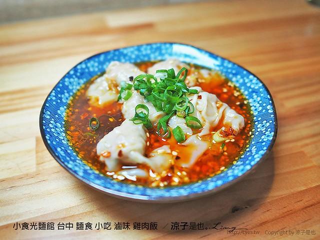 小食光麵館 台中 麵食 小吃 滷味 雞肉飯  25
