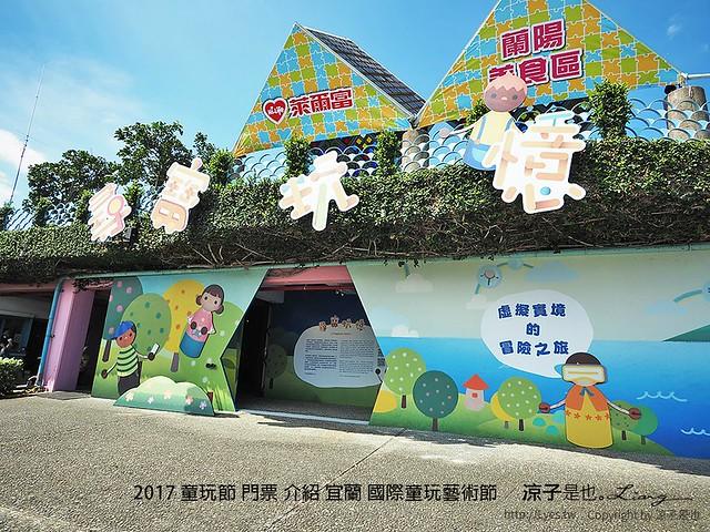 2017 童玩節 門票 介紹 宜蘭 國際童玩藝術節 93