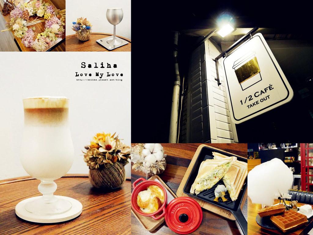 台北小巨蛋站南京三民站附近餐廳咖啡館推薦12 Cafe (1)