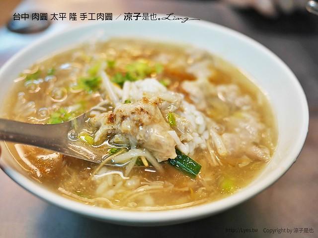 台中 肉圓 太平 隆 手工肉圓 12