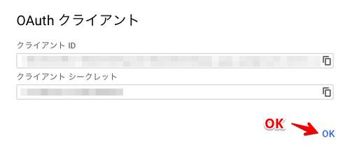 google-api-v4-quickstart-008