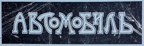 1910. Mosaic