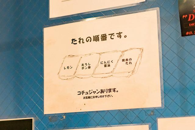 焼肉問屋 牛蔵-10.jpg