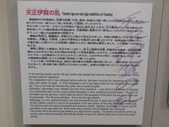 jap 2013 iga-ueno 049