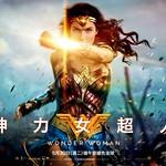 【得獎名單公布!】《神力女超人》上映特別專題:16個你不知道的「神力女超人」冷知識