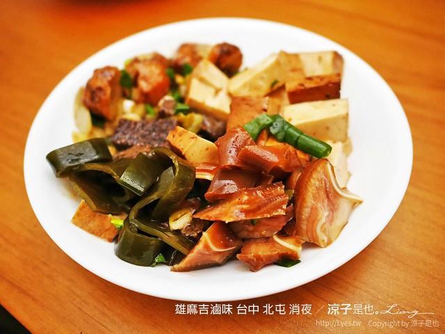 雄麻吉滷味 台中 北屯 消夜 7