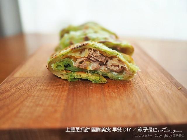 上豐蔥抓餅 團購美食 早餐 DIY 45