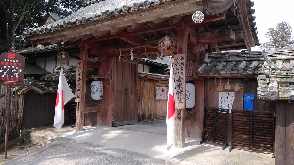 吉野 吉水神社