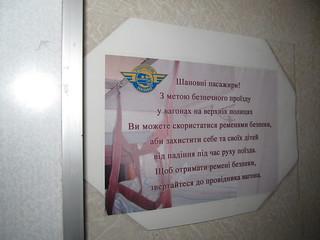 Novshestvo_ot_Ukrzaliznytsi_011