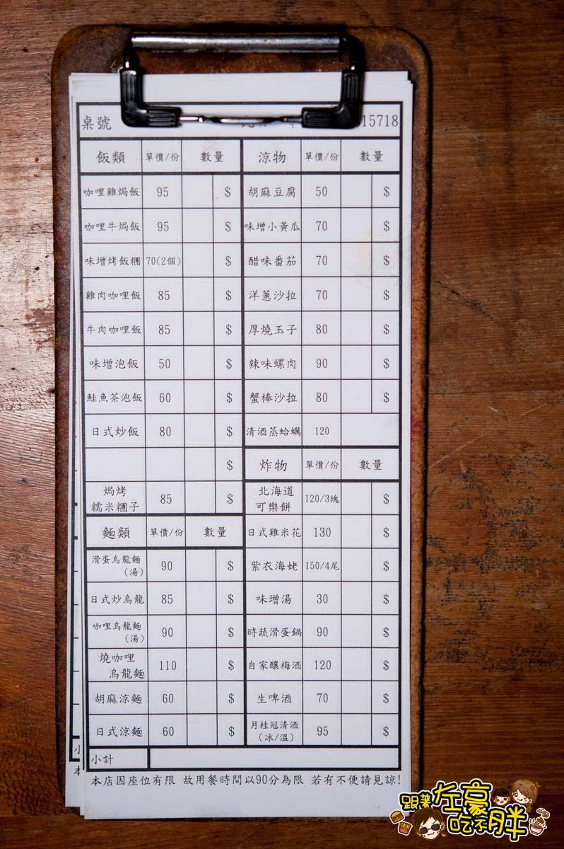 西子灣美食-九日串燒-75