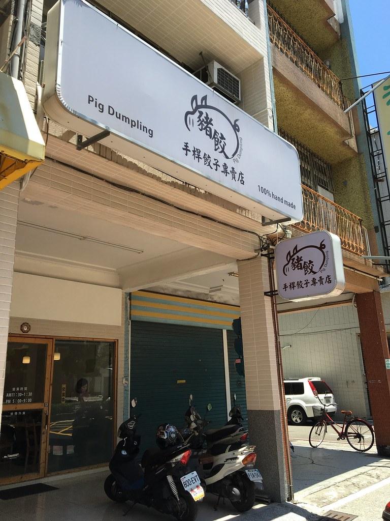 中華路與苓雅路交叉口這一家專賣水餃的店....經過多次都沒發現XD