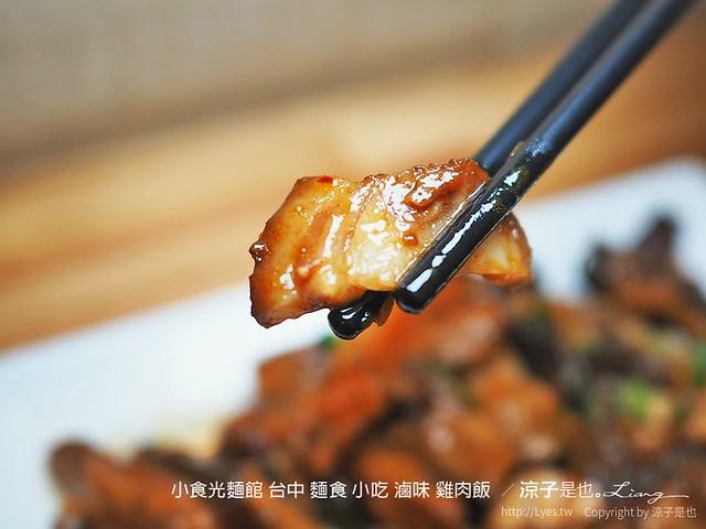 小食光麵館 台中 麵食 小吃 滷味 雞肉飯  20