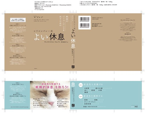 REST Japanese edition cover and bookband