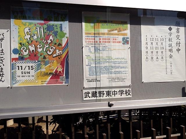 edutokyo_musashinohigashi_201510 (8)