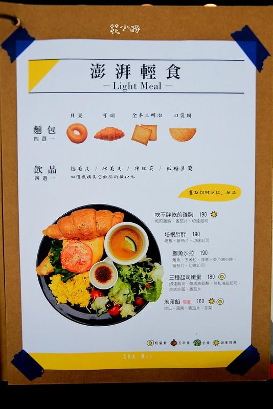 柴米菜單板橋早午餐致理美食推薦新埔捷運不限時咖啡廳 (32)