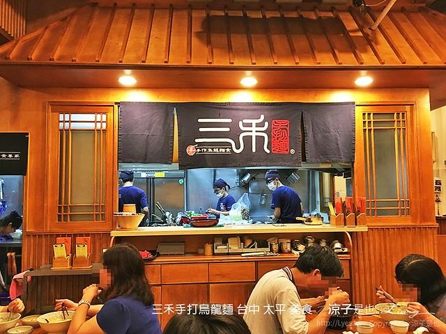 三禾手打烏龍麵 台中 太平 美食 7