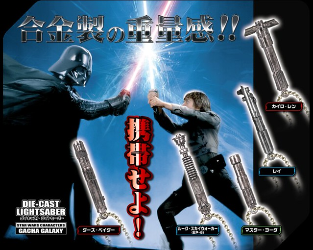 帶著你的光劍拯救整個銀河系吧!!T-ARTS 星際大戰【光劍】吊飾 スター・ウォーズ ダイキャスト ライトセーバー