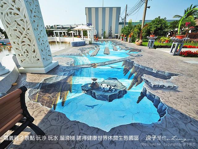 嘉義親子景點 玩沙 玩水 溜滑梯 諾得健康世界休閒生態園區 30