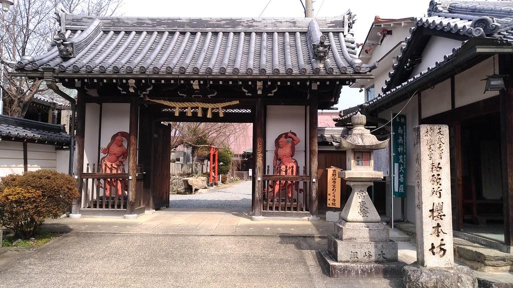 吉野 桜本坊 入口