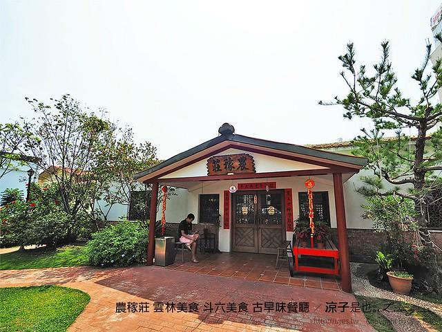 農稼莊 雲林美食 斗六美食 古早味餐廳 24