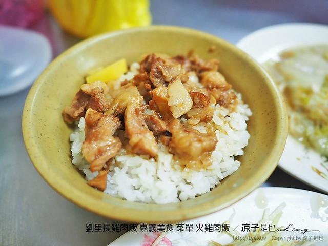 劉里長雞肉飯 嘉義美食 菜單 火雞肉飯 10