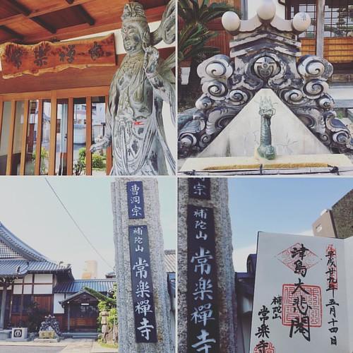 常楽禅寺さんで御朱印頂きました〜。ありがとうございました #japanese #temple #gosyuin #御朱印