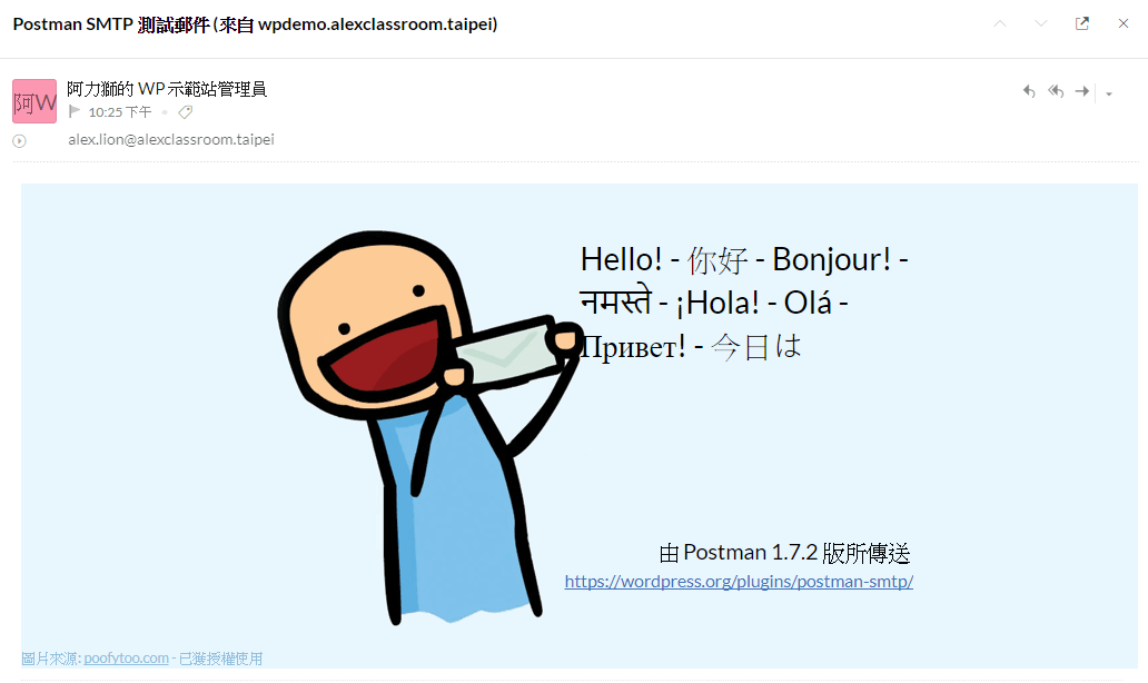 Post SMTP 寄送的的測試郵件
